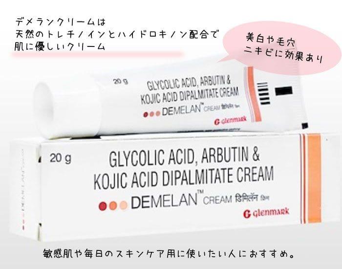 デメランクリームはシミやニキビに効果的