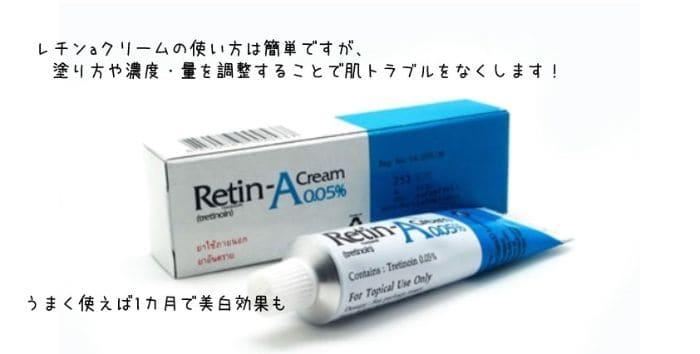 レチンaクリームの使い方を表示