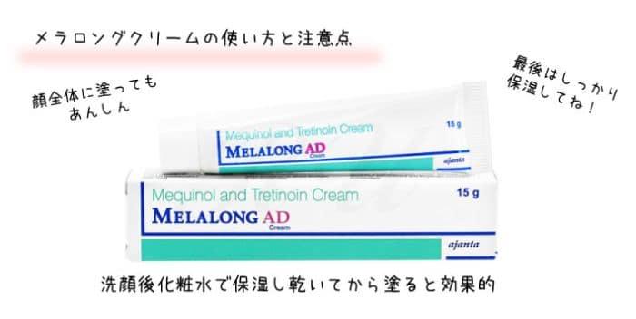 メラロングクリームの使い方と注意点を表示