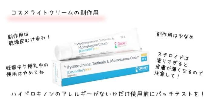 コスメライトクリームの副作用を表示