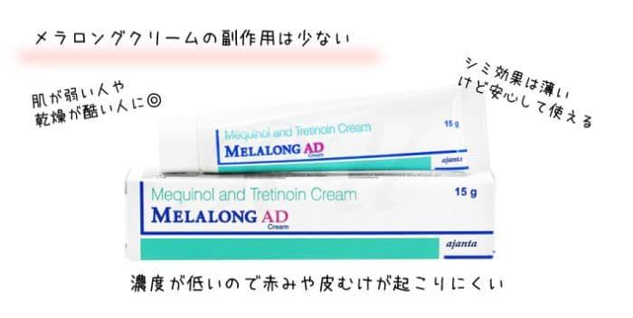 メラロングクリームの副作用はかゆみや皮むけを表示