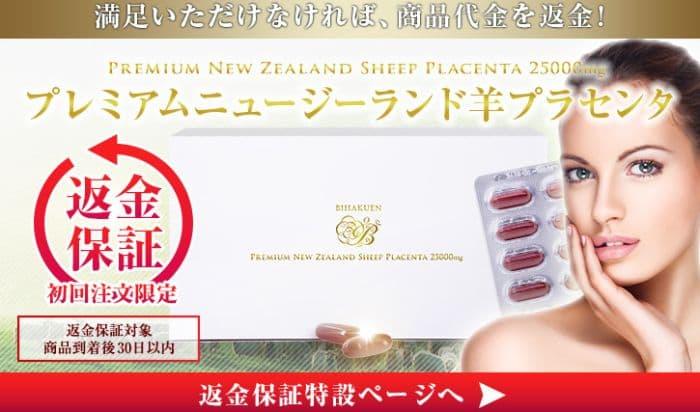 プレミアムニュージーランド羊プラセンタサプリ