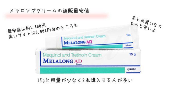 メラロングクリームの通販最安値を比較表示