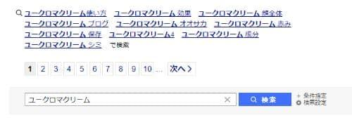 デメランクリームオオサカ堂検索結果